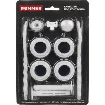 Набор для радиатора 3/4 ROMMER (2 кронштейна) 11 в 1 (RAL9016)
